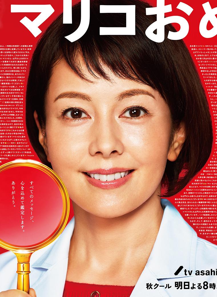 科捜研の女 20th