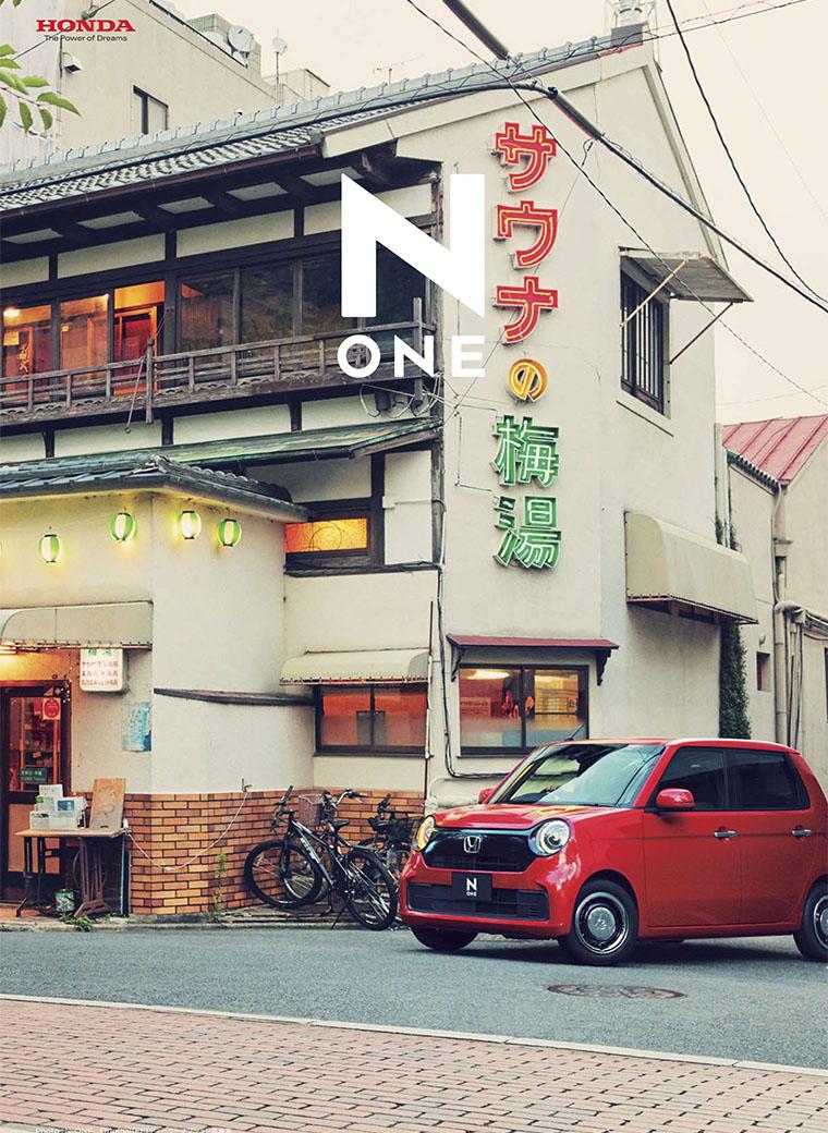 Honda / N-ONE